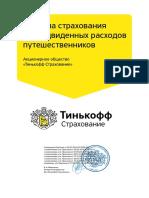 Правила страхования непредвиденных расходов путешественников от 03.09.2019