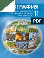 geografija_mirovoe_hoz_11rk_rus_2016.pdf