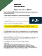 Памятка по Е-ОСАГО.pdf