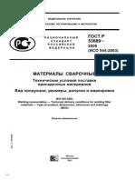 ГОСТ Р 53689_2009 (ISO 544_2003)