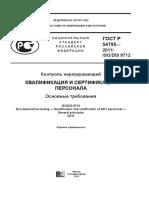 ГОСТ Р 54795-2011 (ISO 9712) Квалификация и сертификация персонала. Основные требования»