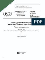 ГОСТ Р 57357_2016 (EN 10080_2005)