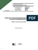 ГОСТ Р 56001_2014 (ISO 14313 + API 598)