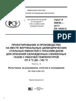 ГОСТ Р 58030_2017 (EN 14620-5_2006)