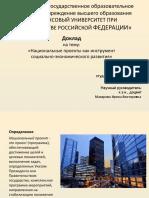 Национальные проекты как инструмент социально-экономического развития