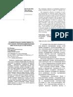 sravnitelnaya-effektivnost-sposobov-sterilizatsii-tsvetkov-podsolnechnika