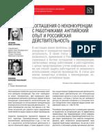 Legashova_Muksinov_Zakon_04-2010