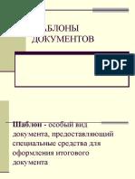 Тема_5_ШАБЛОНЫ_ДОКУМЕНТОВ.ppt