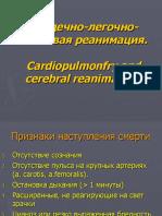 СЛМР +англ+педиатр.ppt