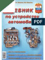 Учебник по устройству автомобиля Зеленин С.Ф..pdf