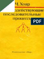 Khoar_Ch__Vzaimodeystvuyuschie_posledovatelnye_protsessy.pdf