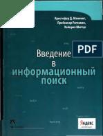 Manning_K_D_Ragkhavan_P_Shyuttse_Kh_-_Vvedenie_v_informatsionny_poisk_-_2011.pdf