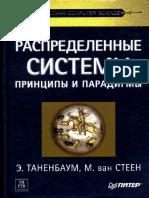 Tanenbaum_E__Steen_M_-_Raspredelyonnye_sistemy_Printsipy_i_paradigmy__Klassika_Computer_Science_-_2003.pdf