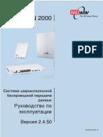 RW2000_UM_2-4-5