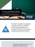 Суд и Судебная власть в РФ презентация