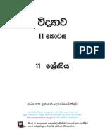 science G-11 P-II S.pdf
