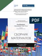 ProfMarket-2018_Сборник материалов.pdf