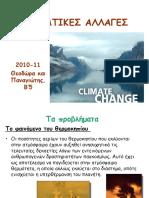 Κλιματικές αλλαγές