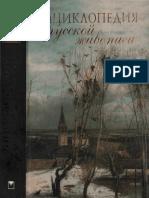 Николаев О.Ю. - Энциклопедия русской живописи.pdf