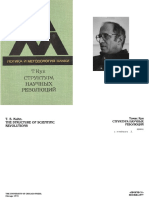 Структура научных революций Кун.pdf