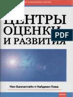 Центры оценки и развития издательство Хиппо.pdf