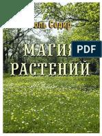 Седир П. Магия растений.pdf