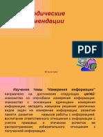 """Методические рекомендации """"Измерение информации"""""""