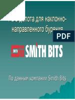 Долота PDC SMITH