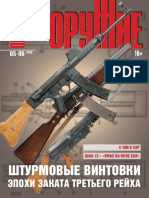 Weapon 2020-05 RUS