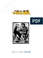 A Franciscan Resource Book for Justice, Peace and Integrity of Creation - Japanese