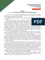 Жалобы двух участников рейв-вечеринке в Гиске, Приднестровье