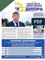 Життя Дніпра 57.pdf