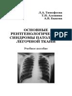Основные рентгенологические синдромы патологии легочной ткани. Учеб. пособие
