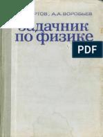 А.Г ЧЕРТОВ, А.А.ВОРОБЬЕВ. задачник по физике.pdf