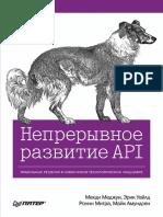 Непрерывное_развитие_API._Правильные_решения_в_изм.pdf
