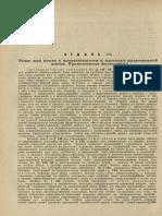 Этика.pdf