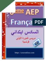 دروس الدورة الأولى.pdf
