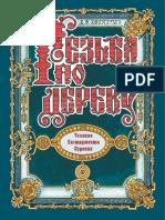 дерево инструменты.pdf