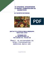 Д-Р ВАЛЕРИЯ ЕВТИМОВА -ЛЕЧЕБНО ХРАНЕНЕ, ХРАНИТЕЛНИ ДОБАВКИ, БИЛКИ, ХОМЕОПАТИЯ НА БОЛЕСТИТЕ.pdf