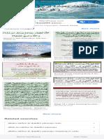 allahu lateef bi ibadihi - Google Search.pdf