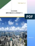 定位香港為國際首選的首次公開招股中心_0.pdf