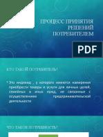 Процесс_принятия_решений_потребителем (1).pptx