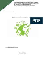 Экологический словарь на английском.pdf