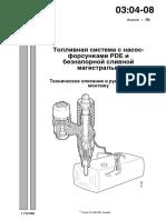 форса скания 2.pdf