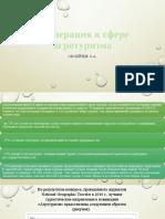 Kooperatsia_v_sfere_agroturizma