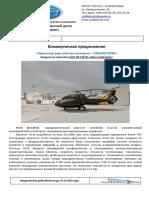 Предложение_Н130_Airbus_2014_г.в.__908_ч._2.8__от_10.12.19