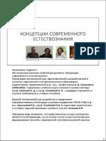 Л1_ч1_коммент