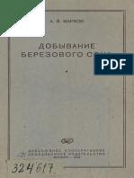 А. В. Марков  Добывание березового сока (1943)