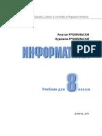 VIII_Informatica (a.2019, in limba rusa)