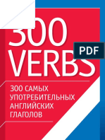 Белина Л. И. - 300 самых употребительных английских глаголов. 300 verbs. Учеб. пособие - 2011